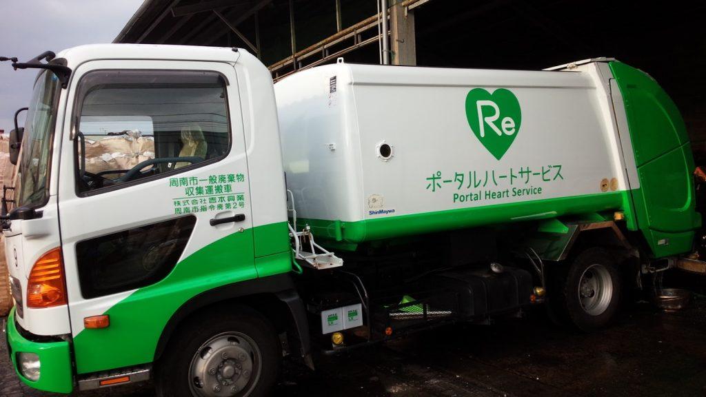 回収車両の洗車風景