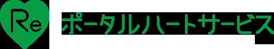 株式会社 ポータルハートサービス